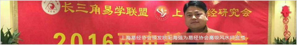 上海风水大师,中国商务风水专家,起名专家