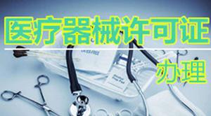 医疗器械许可证办理